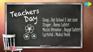 Roj School e Jai Ami | Teachers Day Special Bengali Song | Bappi Lahiri