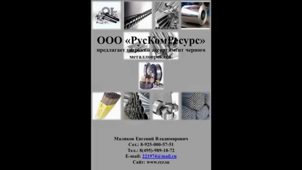 Компания ООО «РусКомРесурс» реализует трубы электросварные .