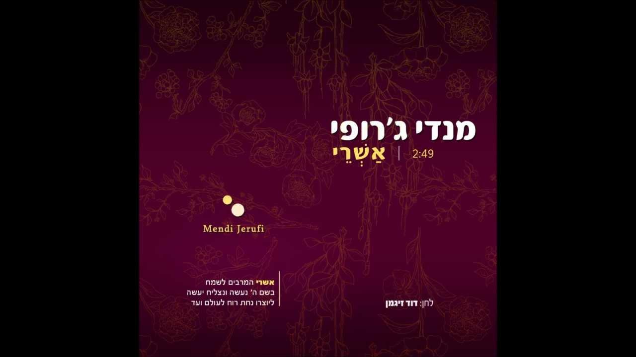 מנדי ג'רופי - אשרי - Mendi Jerufi