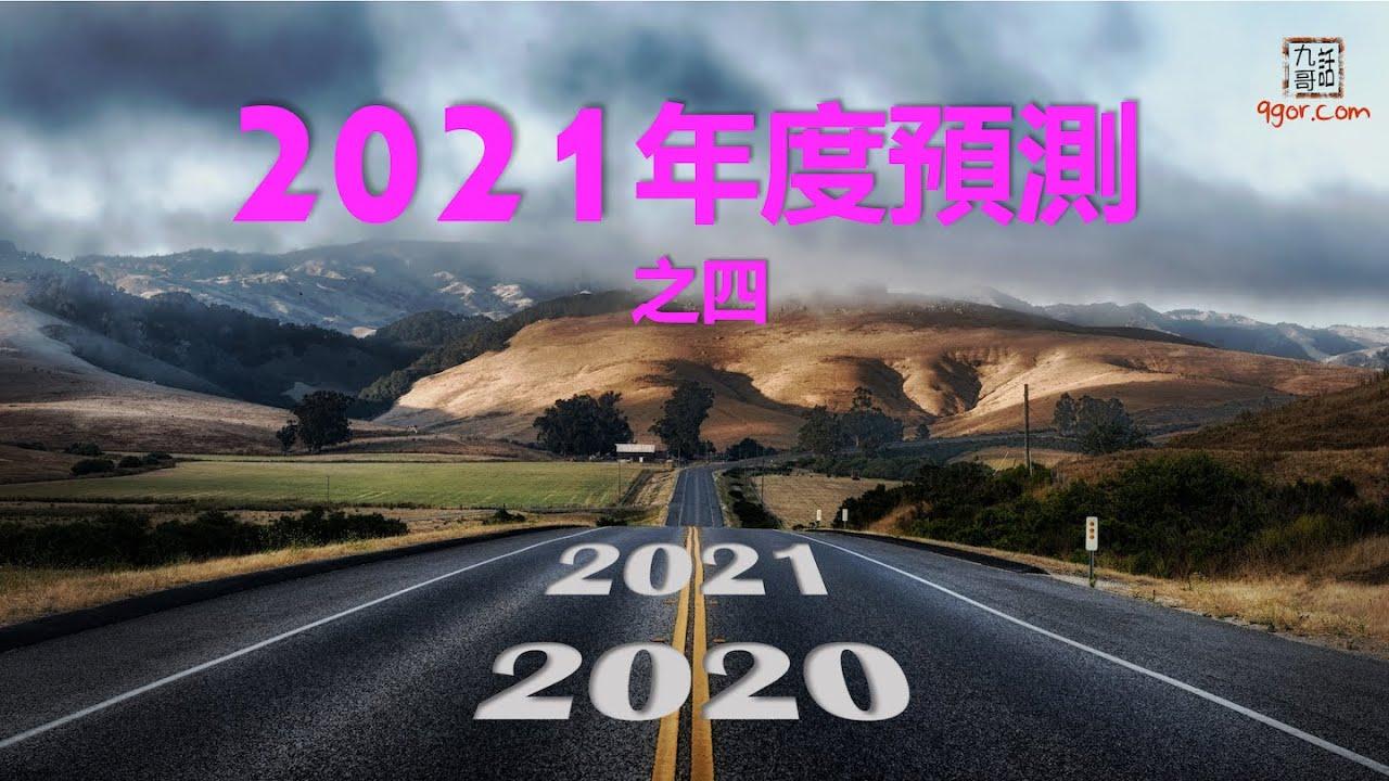 2021年度預測(之四):   拜登藍浪效應會令美元更弱,投資者應該怎麼部署?