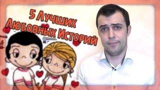 Самые Романтичные Пары в Литературе (ТОП 5)