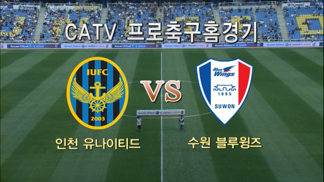 Incheon United 1-1 Suwon Samsung Bluewings