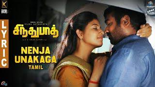 Sindhubaadh | Nenja Unakaga Tamil Lyrics |Vijay Sethupathi, Anjali| Yuvan Shankar Raja|SU Arun Kumar