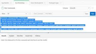Урок 6. SQL advanced. Временные таблицы GLOBAL TEMPORARY TABLE.