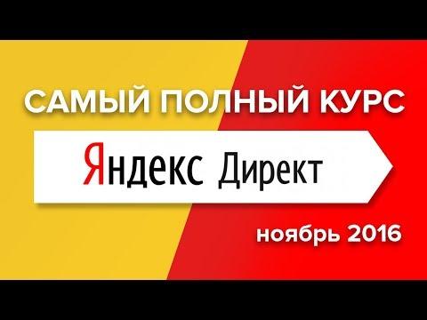 Обучение Яндекс Директ от Строкова