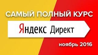 Обучающий курс по настройке Яндекс Директ. Ноябрь 2016г.