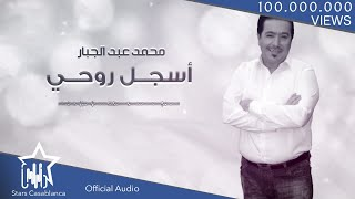 محمد عبدالجبار - أسجل روحي (حصرياً) | 2017 | (Mohammed Abdul Jabbar - Asjal Ruwhi (Exclusive