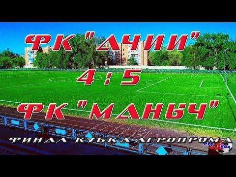 "ФК ""АЧИИ""  (4 : 5)  ФК ""МАНЫЧ"""