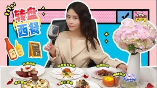 E76 Cook Full Course Meal in Office | Ms Yeah