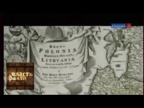 Россия и Польша / Власть факта / Телеканал Культура