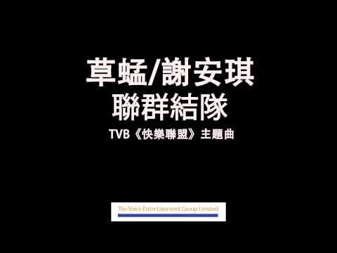 草蜢 / 謝安琪