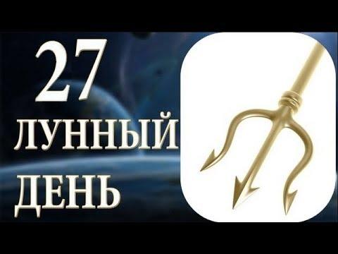 27 ЛУННЫЙ ДЕНЬ. ХАРАКТЕРИСТИКА