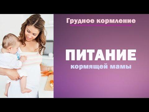 Диета кормящей мамы -