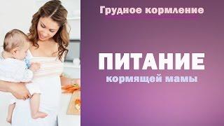 Питание кормящей мамы ★ Что есть НЕЛЬЗЯ?