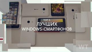 ТОП 5 лучших смартфонов на Windows