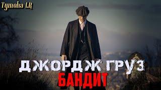 Джордж Груз - Бандит (ФанВидео 2018)