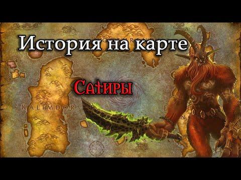История на карте World of Warcraft:  История Сатиров