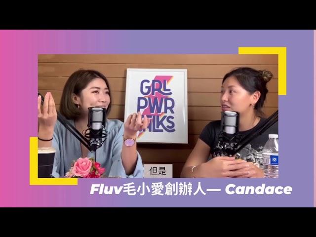 專訪Highlight⚡️女力心聲遇上Fluv毛小愛創辦人Candace