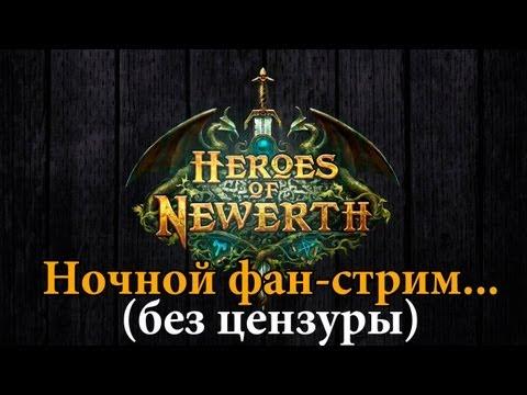 видео: heroes of newerth ( hon ) - Ночной фан-стрим (без цензуры). via mmorpg.su