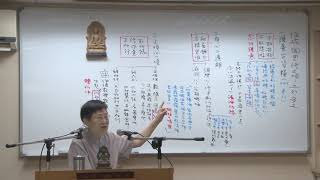 (學院第三屆)法相宗─依《瑜伽師地論》修學止觀 李麗居士 015 thumbnail