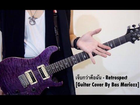 - retrospectguitar cover by basmariozz