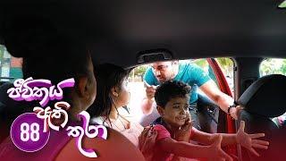 Jeevithaya Athi Thura | Episode 88 - (2019-09-13) | ITN Thumbnail