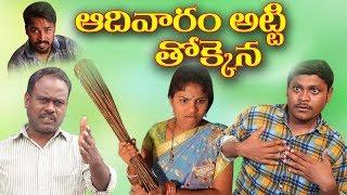 Adhivaram Atti Thokkena? Comedy #10 // Mana Palleturi Muchatlu Comedy