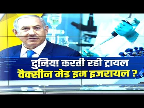 COVID-19 : Israel ने तैयार की Corona Vaccine, जानिए क्या है रहस्य ?