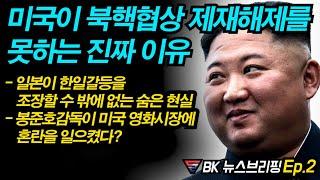 한국인이라면 꼭 알아야 할 나라 밖 외신 소식 BK N…