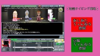 【歌謡タイピング劇場】 色んなゲームやるんじゃけ~ヽ(´∀`*)ノ パート16