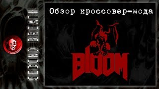 BLOOM (Обзор мода) / SECOND BREATH