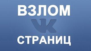 Как взломать страницу Вконтакте?! 2016 Декабрь