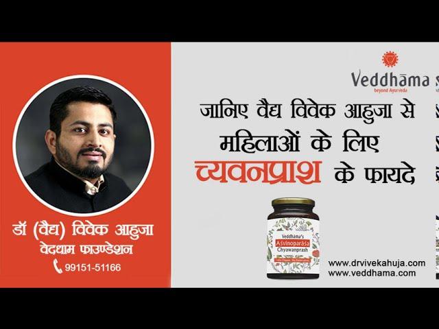 महिलाओं को च्यवनप्राश से होने वाले चमत्कारी फायदे। Chyawanprash health benefits in Hindi for women