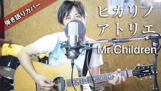 Mr.Childrenの「ヒカリノアトリエ」を弾き語りました。 【ギターコード...