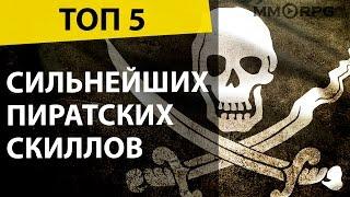 ТОП 5 сильнейших пиратских скиллов