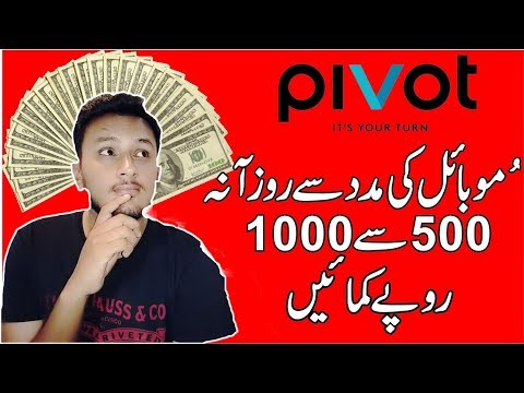 How to Earn Money From Pivot App in Pakistan | India