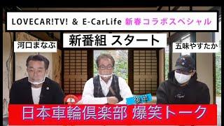 2021年 新春特別企画 LOVECARS!TV! 河口まなぶさん&E-CarLife 五味やすたかさんと初コラボ「日本車輪倶楽部」後編