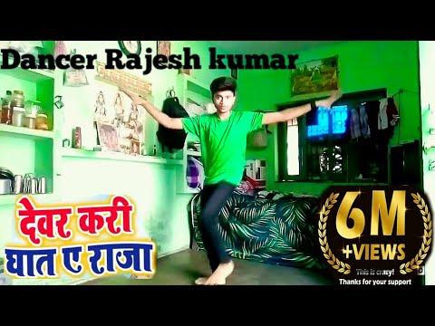 देवर करी घात ऐ ऱाजा  Devar Kari Ghaat  Superhit song Dance   Rajesh Kumar Ka Super Dance