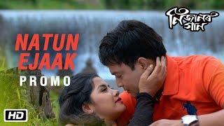 Natun Ejaak | Promo | Jatin Bora | Jatin Sharma | Nahid Afreen | Nijanor Gaan