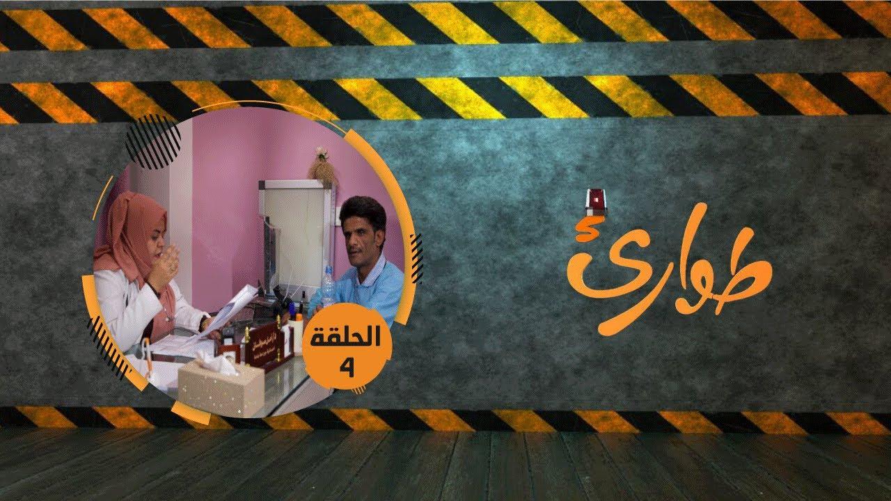 مسلسل طوارئ الحلقة 4 | 2020 | توفيق الاضرعي  عبدالناصر العراسي  نزار السنفاني