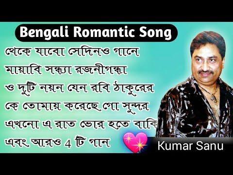 💖 Adhunik Romantic  Bangla Gan _ Kumar Sanu | Download BANGLA GAN | Full BANGLA GAN Music Download | Mp3 Song Download