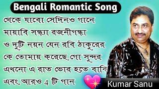 💖 Adhunik Romantic  Bangla Gan _ Kumar Sanu