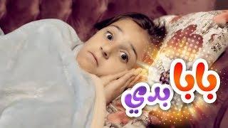 بابا بدي | زينة عواد واسماعيل القاضي ومحمد عدوي | قناة كراميش