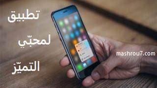 الشرح 920 : تطبيق رائع جدا يضيف ميزات مدهشة الى هاتفك
