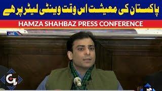 Hamza Shahbaz Press Conference - 2 February 2019 | GTV News