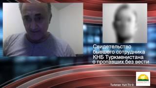Свидетельство Бывшего Сотрудника КНБ Туркменистана о Пропавших Без Вести  Часть 3