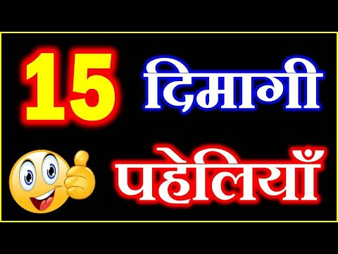 15 मजेदार ज्ञानवर्धक पहेलियाँ | Interesting Riddles and Puzzles | Dimagi Paheliyan in Hindi