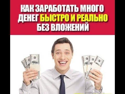 Как заработать много денег быстро и реально без вложений в интернете как заработать в интернете на лайках