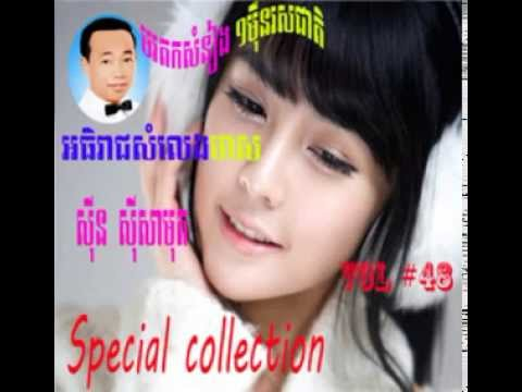 sin sisamuth song collection Vol 48 - Non Stop Collection