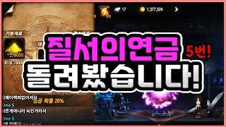 [렌] [리니지M] 질서의 연금 총 5번 돌려봤습니다!! 각인 9영웅무기 녹여서 비각인 7전설무기를 만들 수…